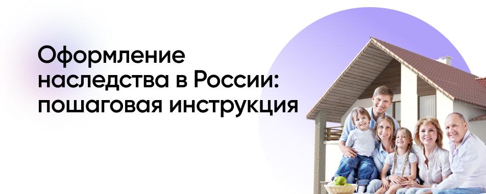 Оформление наследства в России