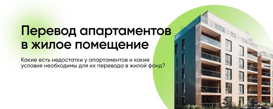 Перевод апартаментов в жилое помещение