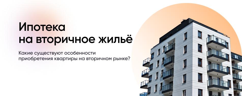 Ипотека на вторичное жильё